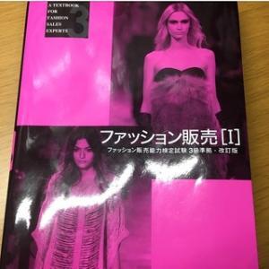 ファッション販売能力検定三級  一週間で受かる方法!!