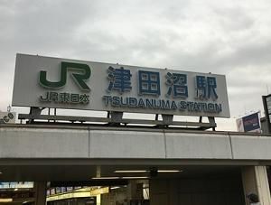 カルド 津田沼店