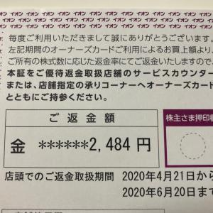 イオン株主優待(4月)