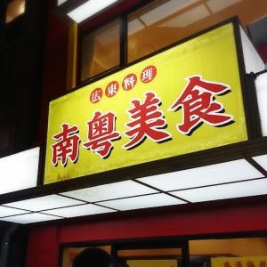2/15(土)~南粤美食~中華街