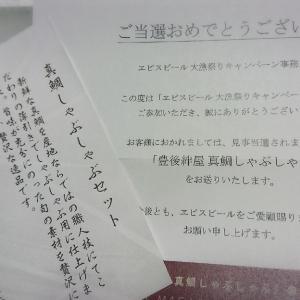 2/16(日)鯛しゃぶ 2/17(火)豚キムチ