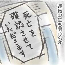 【掲載】言い渡される旦那の死亡