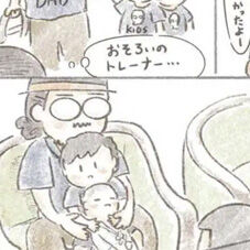 『お父さんはいません』下の子が生まれた