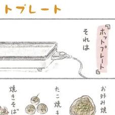 『お父さんは死んでいません』使うのをやめた調理器具