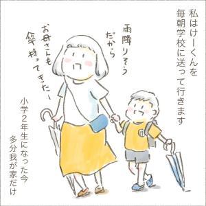 <発達障害>小2でも毎朝学校へ送る