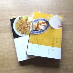 内田真美さんの おいしい台湾本と、新しいリュックサック