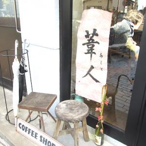午後の街とカフェと、今日の夕ごはん