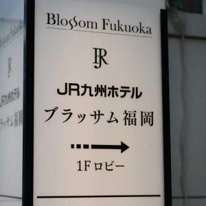 JR九州ホテル「ブラッサム福岡」