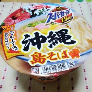期間限定! スーパーカップ 沖縄島そば。