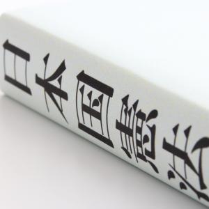 憲法学の本・入門書おすすめ7冊。大学生の勉強にもピッタリ。