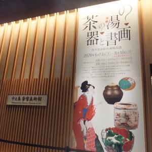 2020/07/24 茶の湯の器と書画―香雪美術館所蔵優品選 -中之島香雪美術館-