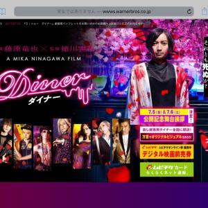 2019/07/05 映画『Diner ダイナー』