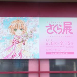 2019/07/20 カードキャプターさくら展 -魔法にかけられた美術館-