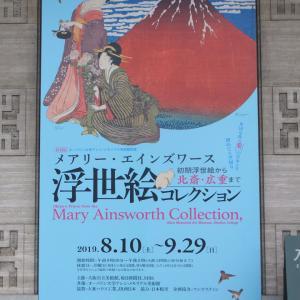2019/08/13 メアリー・エインズワース浮世絵コレクション -初期浮世絵から北斎・広重まで