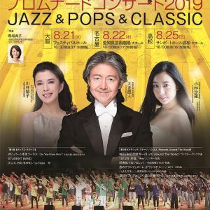 2019/08/21 大阪芸術大学プロムナードコンサート2019