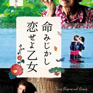 2019/08/30 映画『命みじかし、恋せよ乙女』