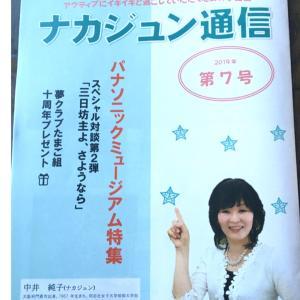 """""""第10回日本一早い忘年会❤️""""ナカジュン通信"""