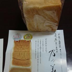 極上のパン