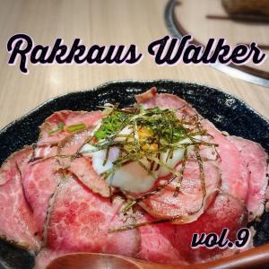 【ラッカウスウォーカーvol.9】神戸岩屋・大人な隠れ家焼肉屋さんで上品ローストビーフ丼♡