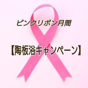 ピンクリボン月間!「体温を1℃上げてガンに負けない♡」陶板浴キャンペーン!