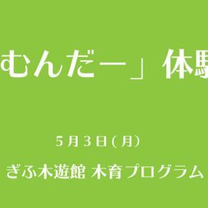 【お知らせ】5月3日「くむんだー」体験 ぎふ木遊館