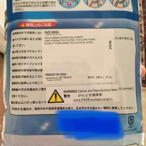 日本からの輸入品に書かれた警告