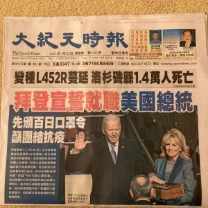 中国語の大紀元をゲットしたらそこには驚きがあった!