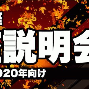 【お知らせ】資格スクエアの弁理士講座の説明会が東京・大阪で開催されます