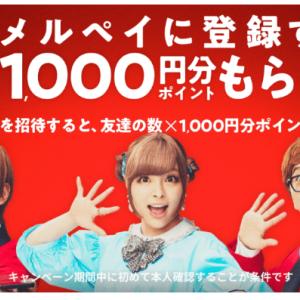 すすメルペイキャンペーンで1,000円分のポイントゲットできます!!