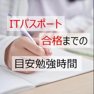 ITパスポート合格までの目安勉強時間は?おすすめ勉強法と共に解説