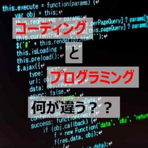 コーディングとプログラミングは違う?現役SEがわかりやすく解説