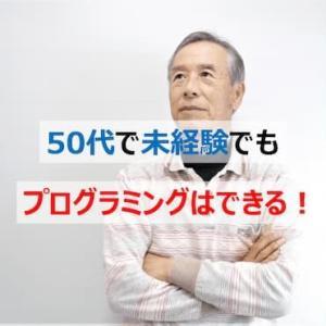 【50代で未経験】プログラミングを仕事にしたい!まだ間に合う??