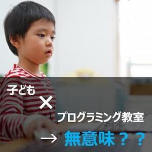 【不要な習い事?】子どもにプログラミング教室は意味なし?徹底解説