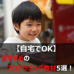【学年別】自宅でOK!小学生向けのおすすめプログラミング教材5選