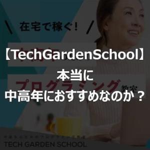 【50代60代向けプログラミングスクール】TechGardenSchoolは本当に中高年におすすめ?