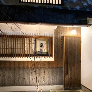 『京都』2度目の訪問「齋華」さん♡
