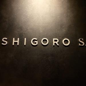 『銀座』やっと来れたUSHIGORO S』