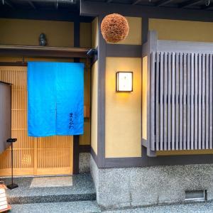 『京都』オープンしたての「まえかわ」さん