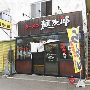 函館市田家町 「麺次郎」でそんなこともあるよねって話