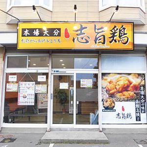 函館市白鳥町 「志旨鶏(ししどり)」のメガ盛り弁当を食べてみた