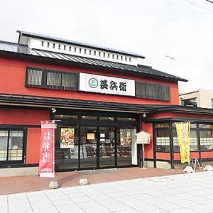函館市湯川町 「甚兵衛」には一体何種類の弁当があるのか