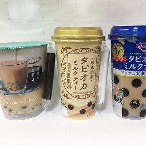 コンビニタピオカ飲み比べ!(セブン&ローソン&セコマ編)