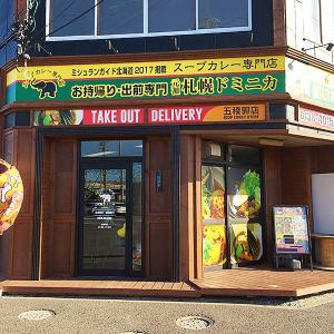 ミシュラン掲載のスープカレー店「札幌ドミニカ 函館五稜郭店」オープン!