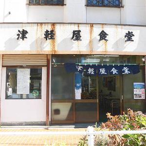 函館市松風町 自分で作る定食なら「津軽屋食堂」が最高でしょ