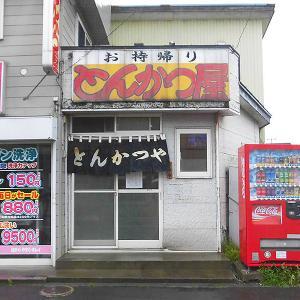 函館市日吉町 産業道路沿いの気になる弁当店「とんかつ屋」