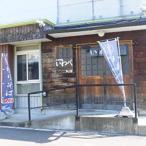 函館市田家町 「そば処いわべ」の岩海苔は本当に美味しいですね