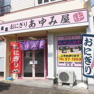 函館市上湯川町 日本人ならライスボースでしょ「おにぎり あゆみ屋」