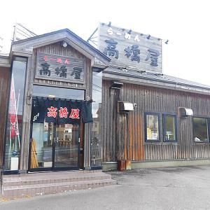 函館市大森町 有吉弘行も訪れた「らーめん高橋屋」