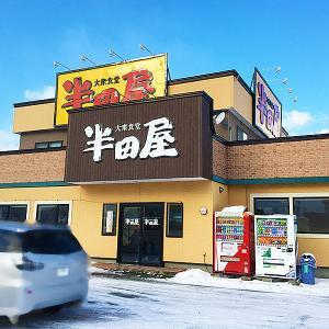 腹ペコキッズの聖地、憧れの「大衆食堂 半田屋」に初訪問!