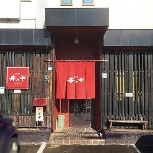 函館市本町 移転した「寿々半」で豚蒸ししゃぶ御膳を食らえ!